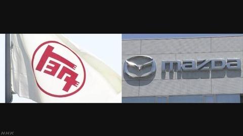 【資本提携のトヨタとマツダ】購入者への融資事業統合も検討