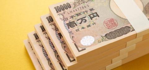 銀行から500万円借りて