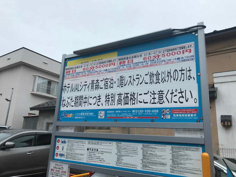 【謝罪】ねぶた期間の駐車料金なんと1時間5000円! 苦情相次ぎ、運営会社がHP上で謝罪