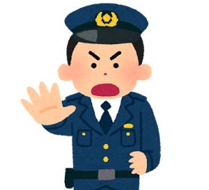 警察ってなんでタメ口