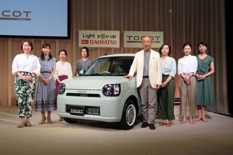 【ダイハツ】新型軽乗用車「ミラ トコット」を発売