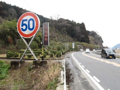 大きい道路速度制限標識