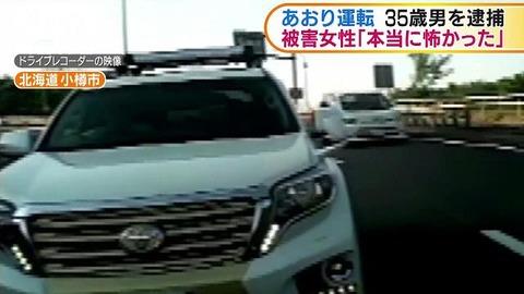 【北海道初】あおり運転で35歳男を逮捕…後ろにピタリ(3.2m)幅寄せ(40cm)も 被害者「ずっと動揺していました」