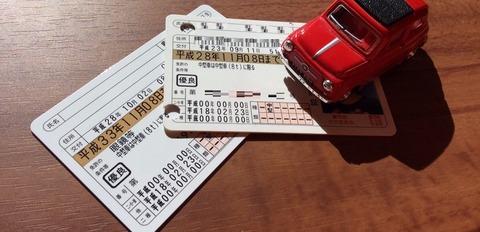 明日運転免許証の更新に行く予定なんやけどなんか注意しとくこととかある?