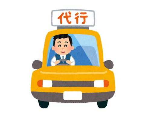 代行運転の客車ドライバーだけど 客に「急いでるから飛ばして!マジでヤバイから!」と頼まれて