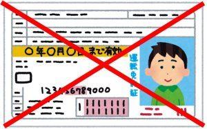 煽り運転は免停に加えて免許の再交付不可にすればよくね?