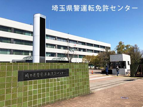 埼玉県免許センター