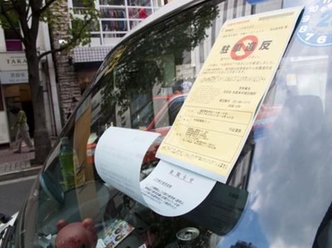 駐車違反のシールを貼られ