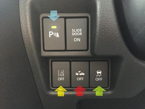 自動ブレーキのオフ