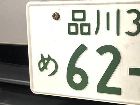 車のナンバーをあえて希望番号にしない人って少ない??