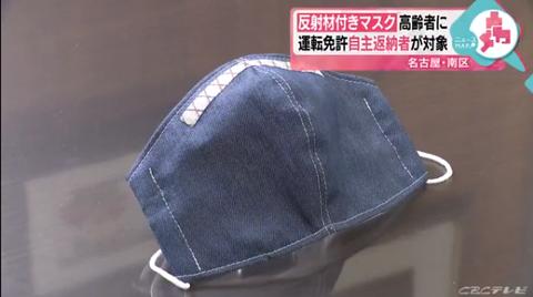 愛知県警、マスク配布で高齢者をおびき寄せ運転免許を自主返納させるwwwww