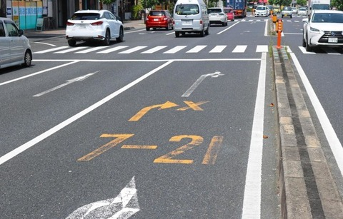 【兵庫】 直進可なのに「禁止」道路標示ミス334カ所も