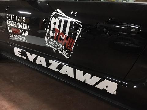前の車「EIKICHI YAZAWA」