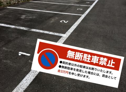 玄関の前に迷惑駐車あるんやが通報したほうがいいかな?