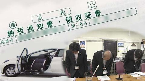 【納税】その自動車税、正しいの?