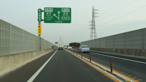 常磐道→圏央道で千葉方面