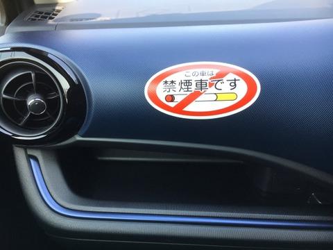 社用車の中でタバコ吸ってたのがバレる