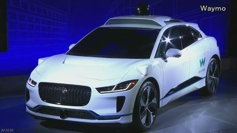【IT】グーグルのグループ会社とジャガー 完全自動運転車 開発へ
