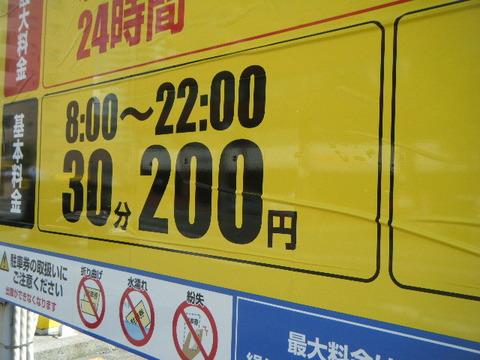 【悲報】ワイ駐車料金1万5000円とられるwwwwwww