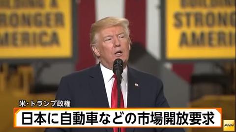 【アメリカ】日本に自動車などの市場開放要求