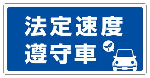 法定速度遵守車