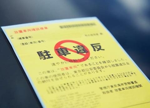 夜の11時に駐車違反の紙を貼られる