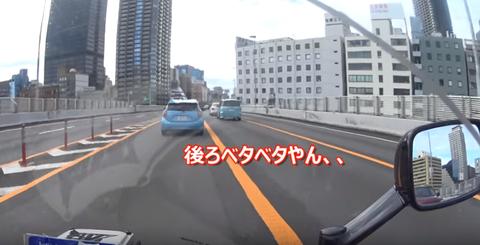 【ドラレコ】阪神高速でとんでもない運転をする車と遭遇wwwwww