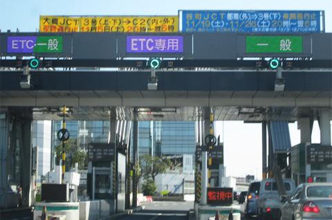 【悲報】全国の高速道路、ETCのみになるwwwwwwww