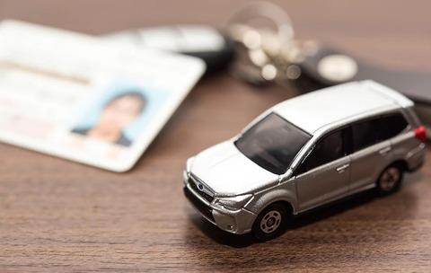 車の免許再発行