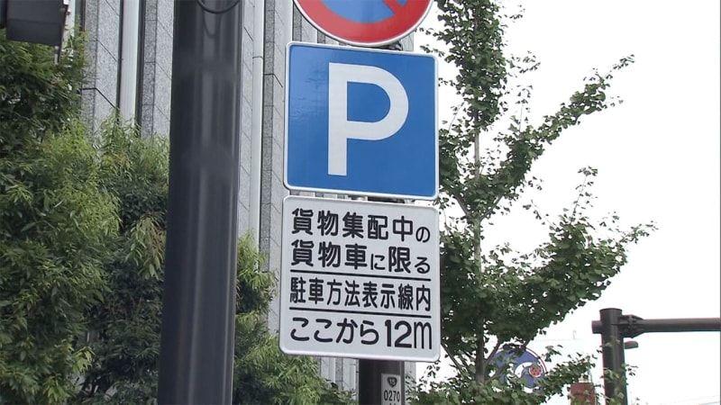 「夜間&日祝日限定★東京都心にある無料駐車ス …