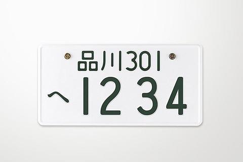 【知識】車のナンバーに「へ」が使われない衝撃の理由