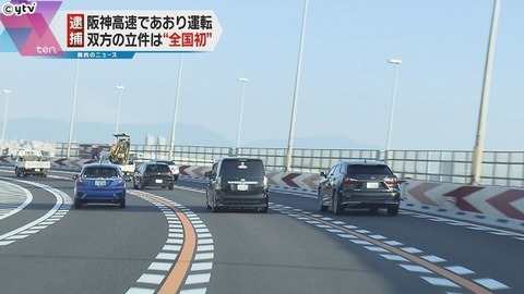 阪神高速で互いにあおり運転