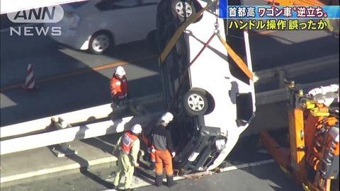 """首都高で事故ワゴン車が""""逆立ち""""状態にwwww"""