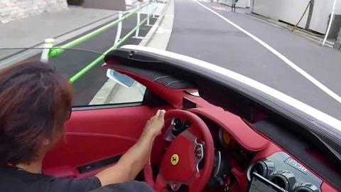 フェラーリに乗りたい