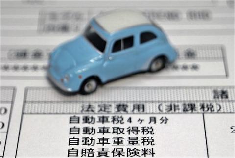 自動車税たけえ