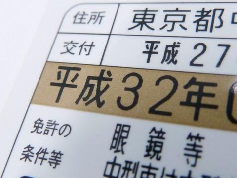運転免許の期限が平成34年なんだけどwwwww