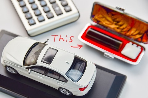 車買うから印鑑証明がいる
