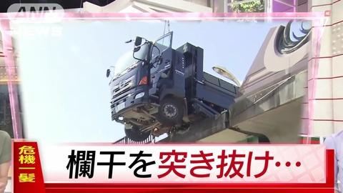 橋を突き破り落下寸前の状態で止まったトラックのレコーダーが怖すぎ・・・・・