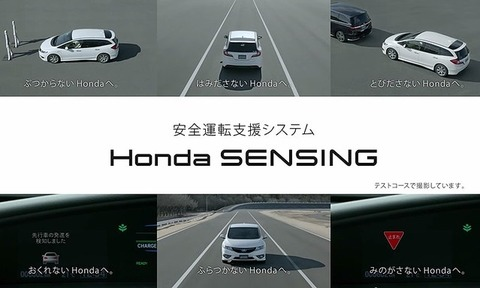 HondaSensing