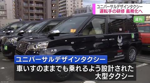 東京五輪を前に政府が導入を進める「車椅子のまま乗れるタクシー」が乗車拒否。政府、運転手への研修義務化へ