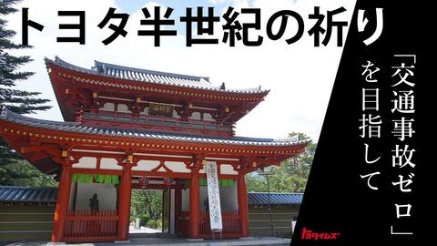 【トヨタイムズ】トヨタ半世紀の祈り 交通事故ゼロを目指して 50周年に際し豊田章男が伝えた想い…
