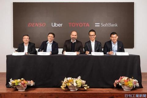 【トヨタ】ウーバーに10億ドル出資 自動運転開発を加速