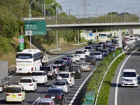高速道路渋滞中ワイ、トイレ