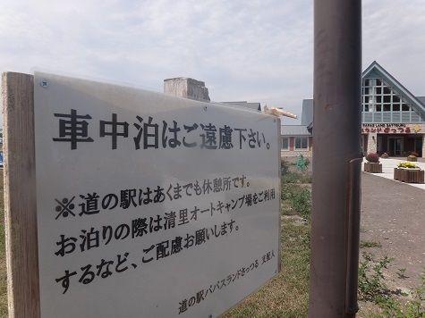 道の駅の長期宿泊禁止←は?