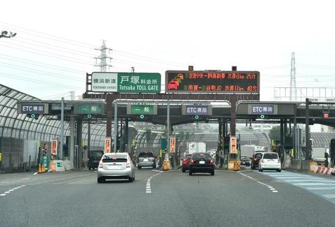 高速道路に乗る代金