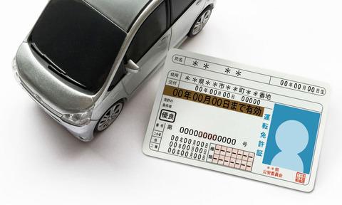 運転免許の更新は全て即日発行