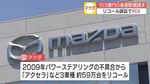 マツダ「リコールは部品メーカーのせい!うちは悪くない」 広島地裁「んなわけあるか!」