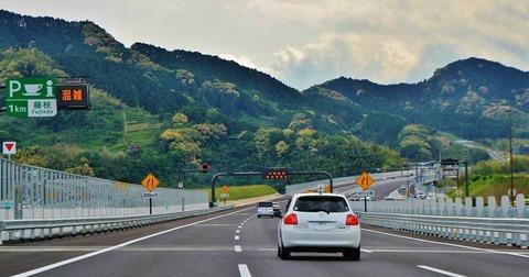 「高速」道路