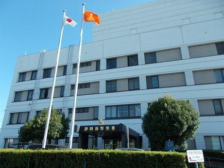 静岡県警静岡南署