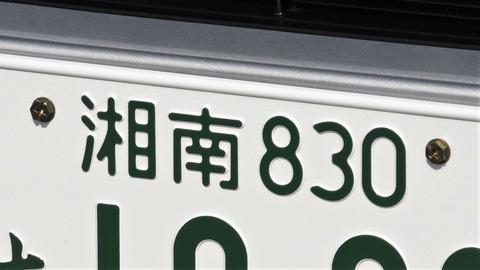 車のナンバーを自分の好きな数字
